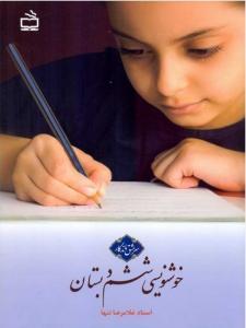 خوشنویسی ششم دبستان نشر مدرسه