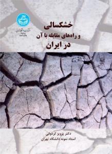 خشکسالی و راه های مقابله با آن نویسنده پرویز کردوانی