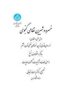 خسرو و شیرین نظامی گنجوی نویسنده برات زنجانی