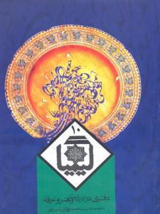کیمیا ده نویسنده سید احمد بهشتی شیرازی نشر روزنه