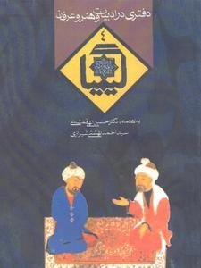 کیمیا چهار نویسنده حسین الهی قمشه ای نشر روزنه