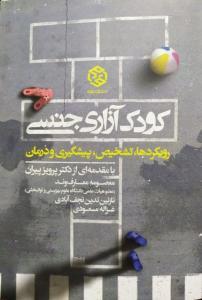 کودک آزاری جنسی نویسنده معصومه معارف وند و نازنین تدین و غزاله مسعودی