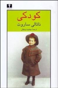 کودکی نویسنده ناتالی ساروت مترجم مهشید نونهالی