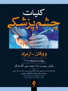 کليات چشم پزشکی ووگان انتشارات ارجمند
