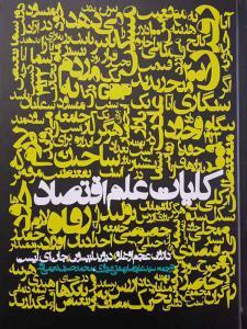 کلیات علم اقتصاد علیرضا بهشتی شیرازی روزنه