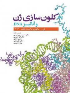 کلون سازی ژن و آنالیز DNA محمدحسین مدرسی