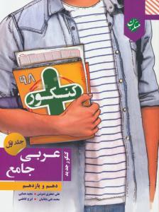 کنکور پلاس عربی جامع جلد اول مبتکران