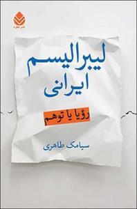 لیبرالیسم ایرانی رویا یا توهم نویسنده سیامک طاهری