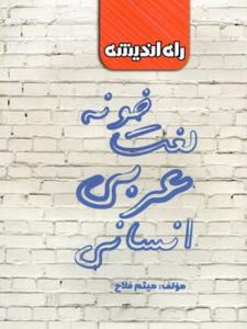 لغت خونه عربی رشته انسانی راه اندیشه