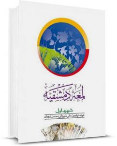لمعه دمشقیه شهید اول جلد اول علی شیروانی