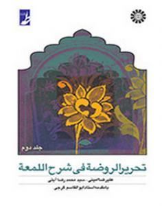 تحریر الروضه فى شرح اللمعه جلد دوم علیرضا امینى انتشارات سمت