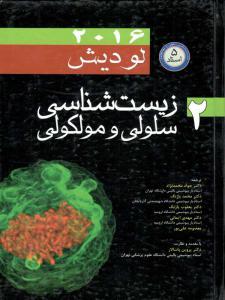 زیست شناسی سلولی و مولکولی جلد دوم 2