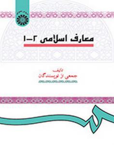 معارف اسلامی 1و2 انتشارات سمت