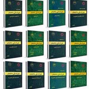 بسته کامل کتاب های مباحث 22 گانه نظام مهندسی مقررات ملی ساختمان