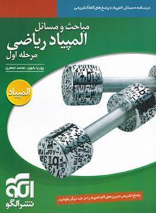 مباحث و مسائل المپیاد ریاضی جلد اول نشر الگو