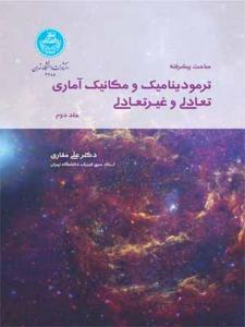 مباحث پیشرفته در ترمودینامیک و مکانیک آماری تعادلی و غیرتعادلی جلد دوم نویسنده علی مقاری