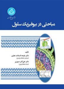 مباحثی در بیوفیزیک سلول نویسنده ملیحه سادات عطری و علی اکبر صبوری