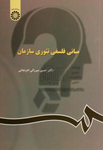 مبانی فلسفی تئوری سازمان دکتر حسین میرزائی اهرنجانی انتشارات سمت