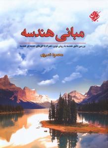 مبانی هندسه محمود نصیری انتشارات مبتکران