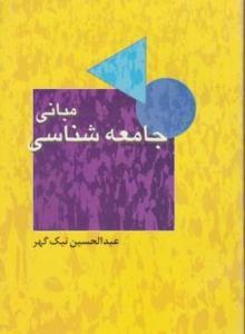 مبانی جامعه شناسی نویسنده عبدالحسین نیک گهر انتشارات توتیا