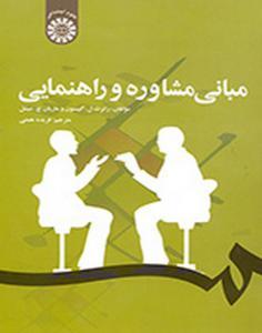 مبانی مشاوره و راهنمایی فریده همتی انتشارات سمت
