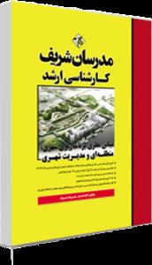 مبانی نظری برنامه ریزی شهری منطقه ای و مدیریت شهری مدرسان شریف