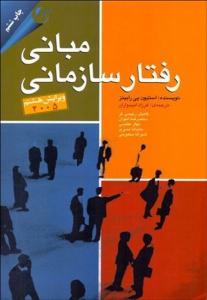 مبانی رفتار سازمانی نویسنده استیفن رابینز مترجم فرزاد امیدواران و کامران رئیسی فر