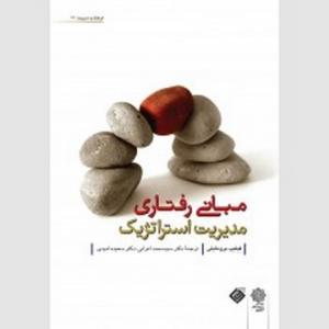 مبانی رفتاری مدیریت استراتژیک نویسنده فیلیپ برومایلی مترجم محمد اعرابی و سعیده امیدی