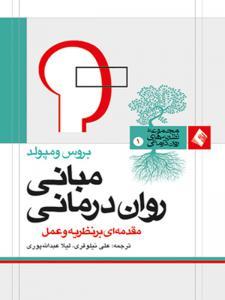 مبانی روان درمانی علی نيلوفری انتشارات ارجمند
