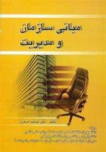 مبانی سازمان و مدیریت اصغری انتشارات صفار