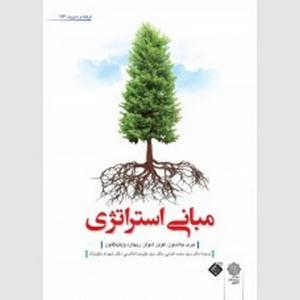 مبانی استراتژی نویسنده جری جانسون مترجم محمد اعرابی و علیرضا هاشمی و شهرام خلیل نژاد