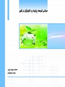 مبانی توسعه پایدار و اکولوژی در شهر نویسنده محمد بهزادپور و سحر بابایان