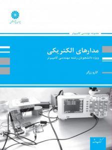 مدارهای الکتریکی رشته مهندسی کامپیوتر پوران پژوهش