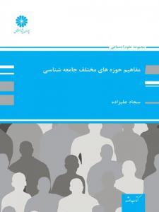 مفاهیم حوزه های مختلف جامعه شناسی پوران پژوهش