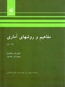 مفاهیم و روشهای آماری جلد دوم باتاچاریا  و جانسون