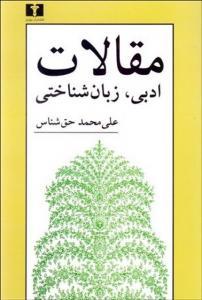 مقالات ادبی ، زبان شناختی نویسنده علی محمد حق شناس