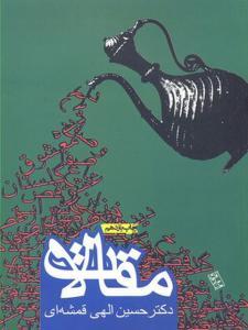 مقالات قمشه ای نویسنده حسین الهی قمشه ای نشر روزنه