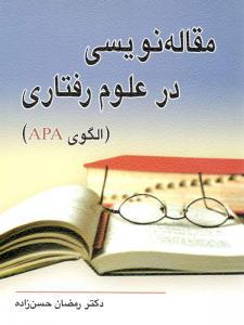 مقاله نویسی در علوم رفتاری رمضان حسن زاده نشر ویرایش