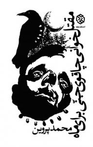 مقتل خوانی چاقوی جنی برای ماه نویسنده محمد پروین
