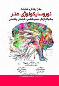 مغز، رفتار و شناخت نوروسایکولوژی هنر دکتر مهری نژاد