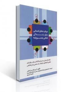مهارت های انسانی برای زندگی شغلی جسورانه نویسنده آموزشگاه دیل كارنگی مترجم کیانوش زهراکار و فاطمه تبریزی