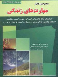 مجموعه کامل مهارت های زندگی شهرام محمد خانی