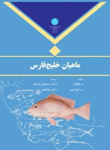 ماهیان خلیج فارس نویسنده ه. بلگواد و  ب. لوپنتین مترجم اسمعیل اتحاد و بابا مخیر