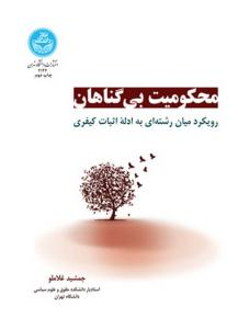 محکومیت بی گناهان نویسنده جمشید غلاملو