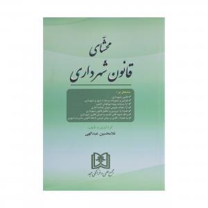 محشای قانون شهرداری نویسنده غلامحسین عبدالهی