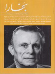 مجله بخارا 129