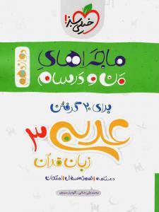 ماجراهای من و درسام عربی دوازدهم تجربی و ریاضی خیلی سبز