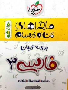 ماجراهای من و درسام فارسی دوازدهم خیلی سبز