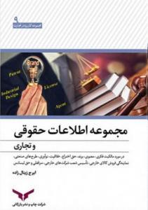 مجموعه اطلاعات حقوقی و تجاری نویسنده ایرج زینال زاده
