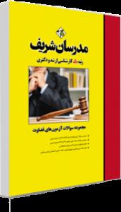 مجموعه سوالات آزمون قضاوت مدرسان شریف